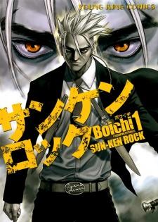 [MANGA] Sun-Ken Rock Screen55