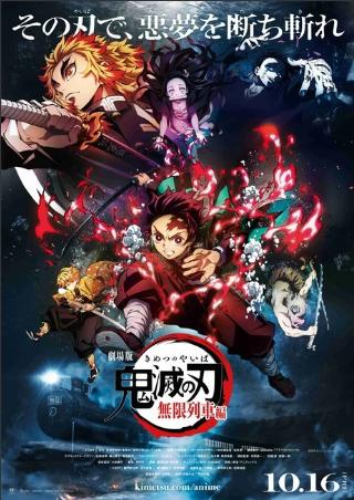 [NEWS] Enfin une date pour le film Kimetsu no Yaiba Screen65
