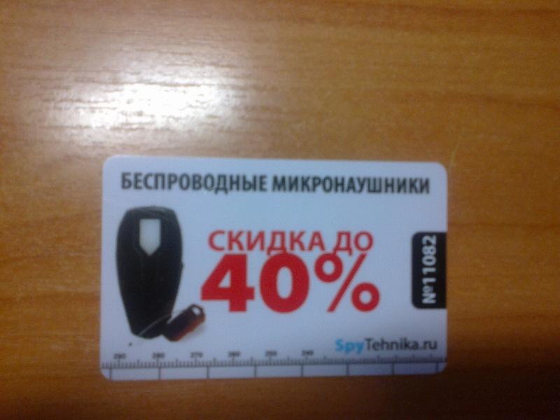 Скидка на микронаушники 29072011