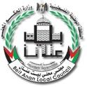 مجلس محلي بيت عنان