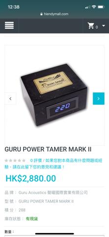 Guru Acoustic Power Tamer MK2 (Used) 2f93e510