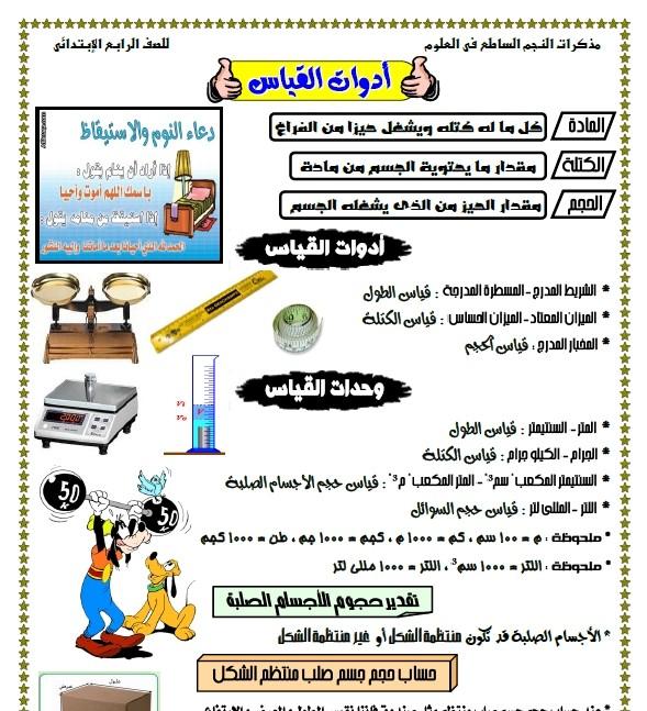 مستر أحمد حمدى والنجم الساطع فى علوم الصف الرابع  111