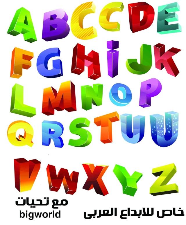 حصرى للابداع العربى (ملف فوتوشوب مفتوح للحروف الانجليزية 3d) - صفحة 5 13395511