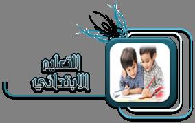 الدراسات التحضرية و الابتدائية