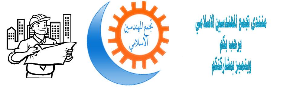 تجمع المهندسين الاسلامي