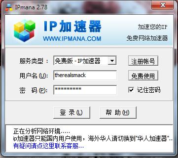 【TUT】How To Set IPmana Ip_man10