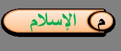 مواقع و منتديات اسلامية Pictur47