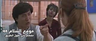 من أقوة أفلام جكي شان مدبلج بي العربية mr. nice guy مشاهدة مباشرة Image210
