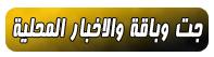 باقة جت والمنطقة والاخبار المحلية