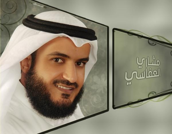 رأيت الذنوب ... أحدث أناشيد مشاري راشد العفاسي  Mishar10