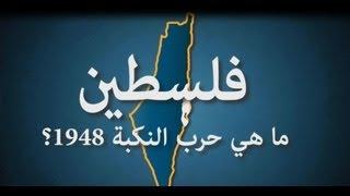 فلسطين Mqdefa10