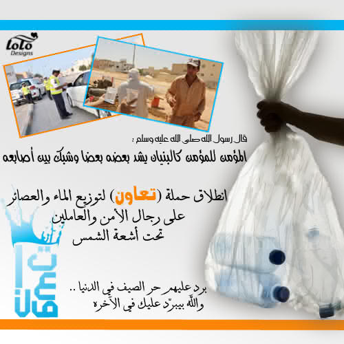 تعليق : حملة (تعاون) لتوزيع الماء على رجال الامن و العاملين 13121010