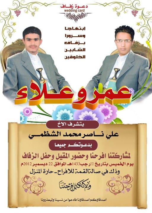 عمر الشظمي 52889210