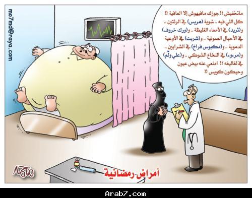 caricature pour le mois de ramadan - Page 2 5fef4e13