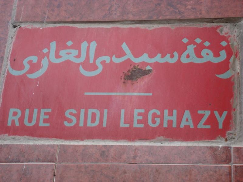 Rues et ruelles d 'Essaouira ازقة واحياء مدينة الصويرة ... Dsc08710