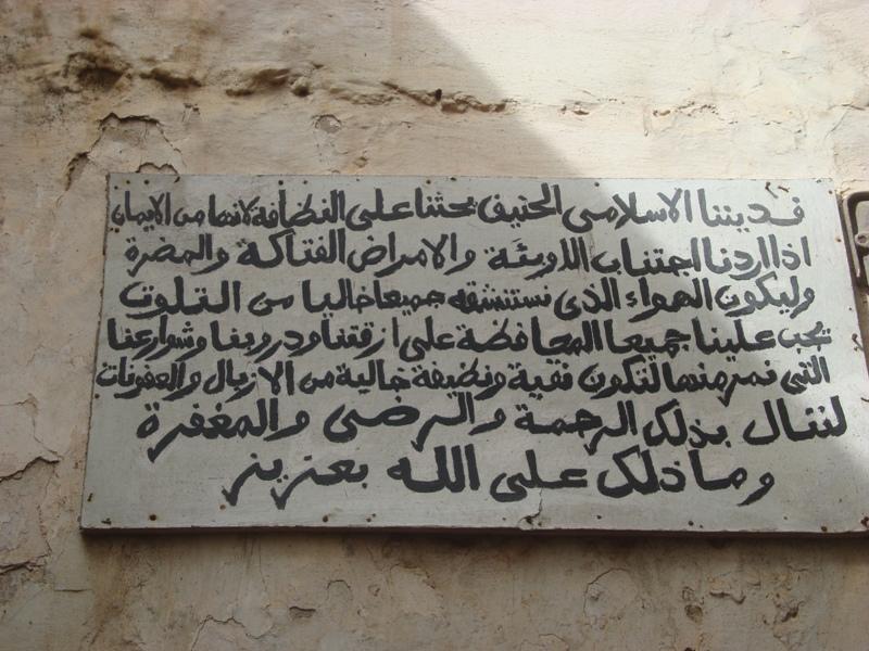 Rues et ruelles d 'Essaouira ازقة واحياء مدينة الصويرة ... Dsc08712