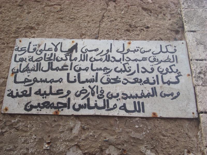 Rues et ruelles d 'Essaouira ازقة واحياء مدينة الصويرة ... Dsc08713