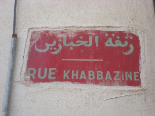 Balade à Chbanates Dsc08767