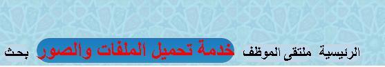 خدمات ملتقى الموظف الجزائرى من حيث الشكل Uplaod10