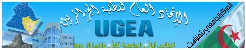 الاتحاد العام للطلبة الجزائريين تامنغست
