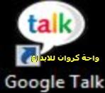 نسخة تجريبة باصدار جديد لجوجل توك google talk Spxima10