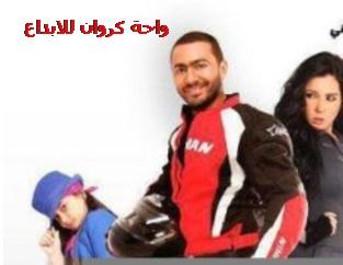 تحميل اغنية تامر حسني قالتلي نبعد mp3 - اغاني فيلم عمر وسلمى 3  Spxima17