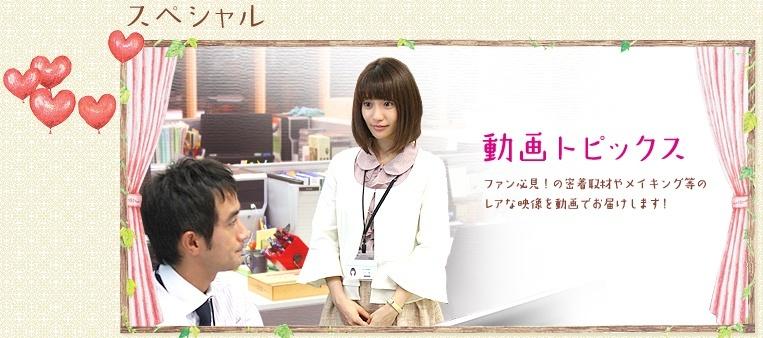 ♥ Watashi Ga Renai Dekinai Riyuu ♥ 4u4zj10