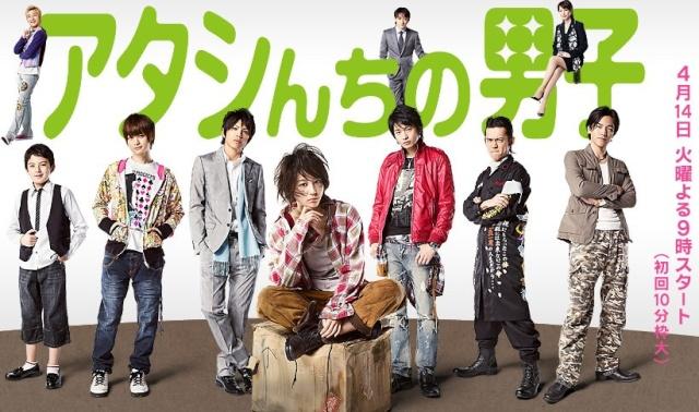 ♥ Atashinchi no Danshi ♥ Atashi10