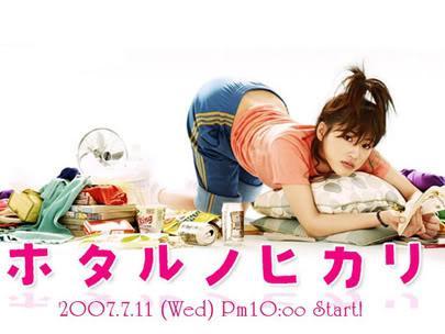 ♥ Hotaru No Hikari ♥ Drama-10
