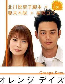 ♥ Orange Days ♥ Orange10