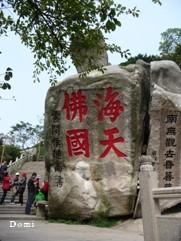 La Chine sac au dos (15): Pèlerinage à la montagne Bouddhiste de Putuo Shan (普陀山) 16_roc10