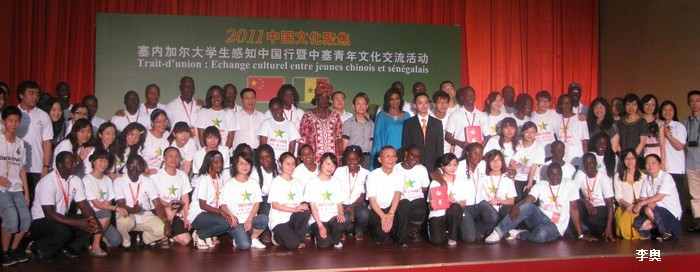 Echanges culturels entre jeunes Sénégalais et Chinois 29juil12