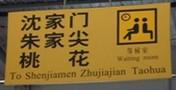 La Chine sac au dos (15): Pèlerinage à la montagne Bouddhiste de Putuo Shan (普陀山) 7_acce10