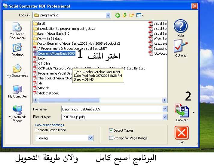 برنامج SolidConvertPDF 7.08 لتحويل PDF إلى DOC  091wl10