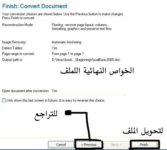 برنامج SolidConvertPDF 7.08 لتحويل PDF إلى DOC  153dj10