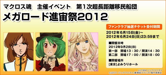 Site du Macross Fan Club Japon  Header10