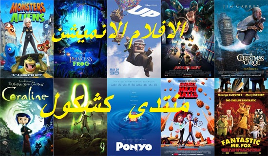 افلام الانمي ( الكارتون )