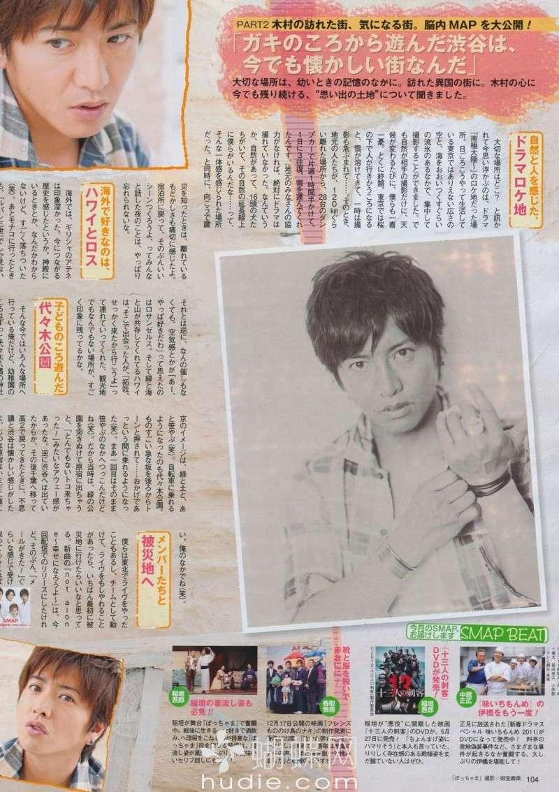 """Takuya Kimura """"Kimutaku"""" - Page 7 1001011"""