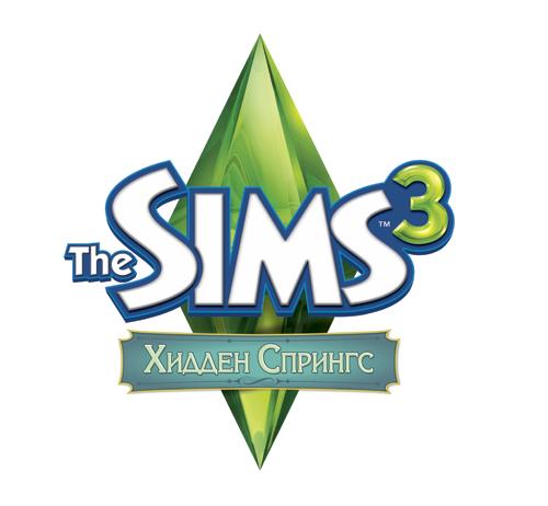"""Раскройте главную тайну нового загружаемого города """"Хидден Спрингс"""" Sims3h10"""