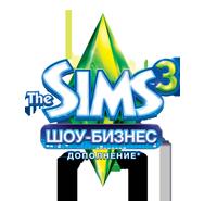 Проживите историю восхождения к славе вместе со своими персонажами в дополнении «The Sims 3 Шоу-Бизнес» Sims3s11
