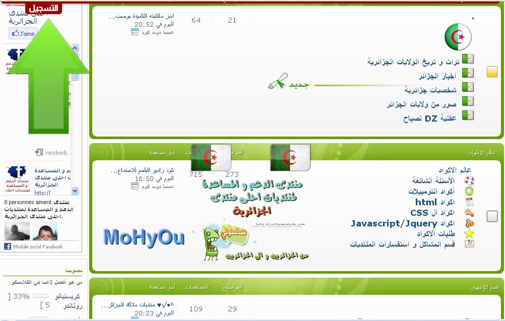 كود صورة اعلى منتدى فيها زر تسجيل في جميع الصفحات بطريقة جديدة  Nouvea20