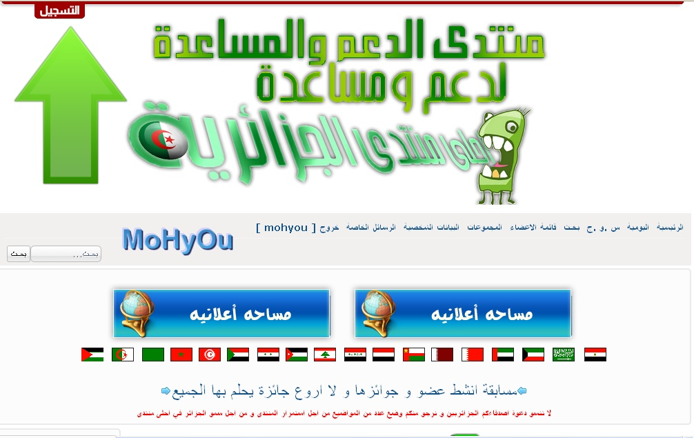 كود صورة اعلى منتدى فيها زر تسجيل في جميع الصفحات بطريقة جديدة  Nouvea21