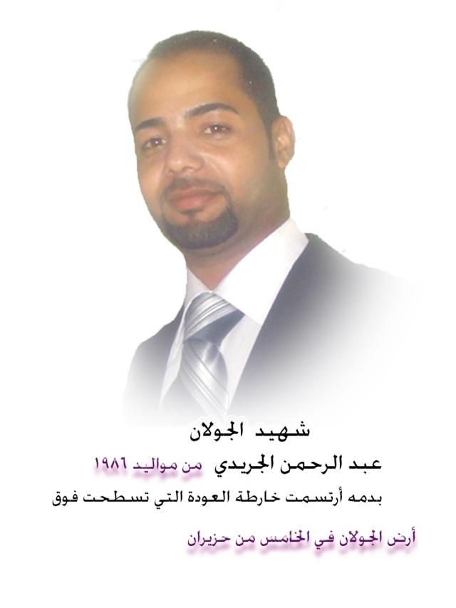 الحراك الشبابي في (مخيم الوافدين) تحت عنوان: تجسيداً للقيم السامية للشهادة والشهداء 777710