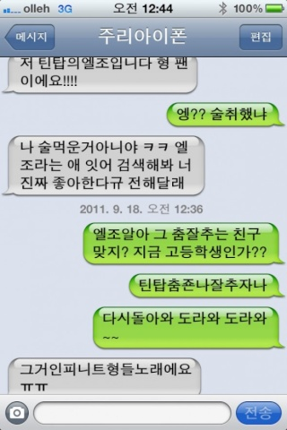 Jang Geun Seuk confond L.Joe (Teen Top) avec L (Infinite) 20110913