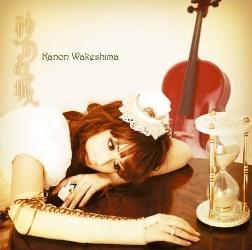 Kanon Wakeshima Suna-n10