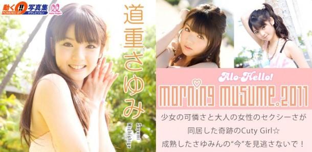 Michishige Sayumi- Morning Musume Alo Hello 2011 F-102410