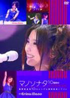 Mano Erina- 10 Kaime no Red Sensation-10th single Hatsubai Kinen Event DVD P0017910