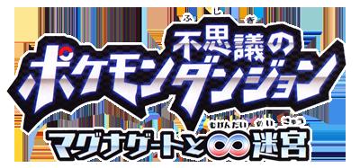 Pokémon Mystery Dungeon Magnator und das unendliche Labyrinth Pmd_mi10