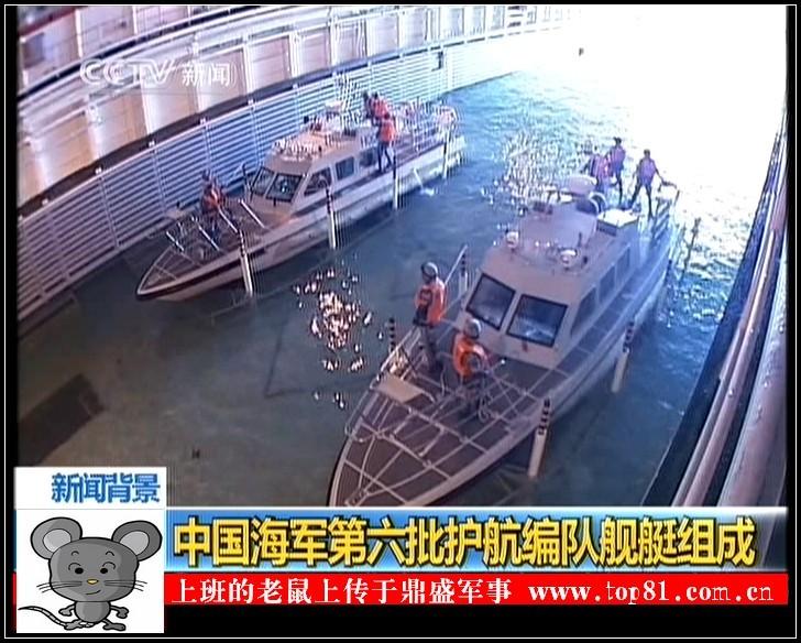 Marine chinoise - Chinese navy - Page 4 071_ra13