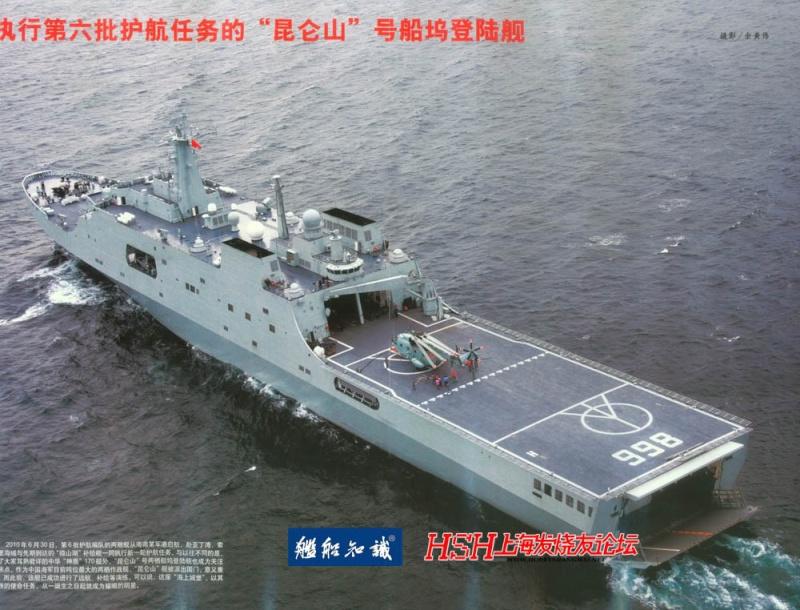 Marine chinoise - Chinese navy - Page 4 Type0711